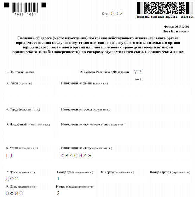 уведомление о смене лицензии образец